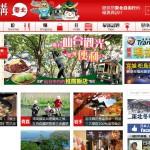 台湾の日本紹介サイト「樂吃購」に掲載されました。
