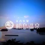 松島温泉初のPR用の動画が完成しました!