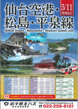 仙台国際空港~松島~平泉