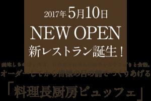 st_newopen