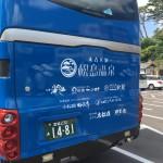 岩手県北バス-仙台空港⇔松島・平泉 バスにロゴのせていただきました