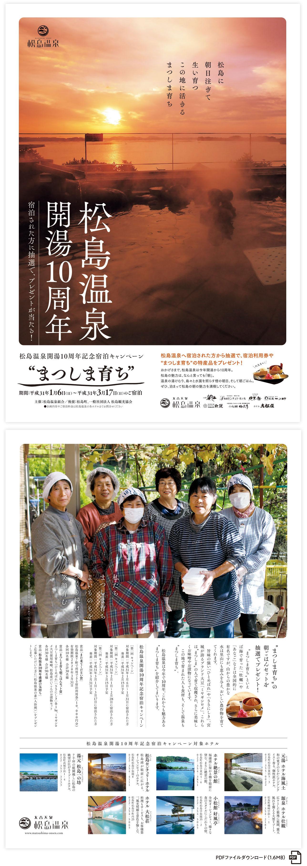 「松島温泉開湯10周年記念宿泊キャンペーン」チラシPDF